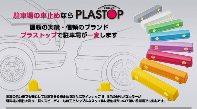 駐車場の車止めならPLASTOP 信頼の実績・信頼のブランド プラストップで駐車場が一変します。